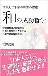 「和の成功哲学」菅野武史 著 *世界が賞賛する日本人固有の精神。その「大和魂」を受け継ぐ我々に適した自己啓発・成功哲学とは・・・?